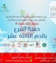 """غداً الخميس… جمعية الفضول تُطلق حملة التبرع بالدم الــ""""13″"""