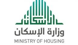 """""""مجلس الشورى""""… يوجه بتقصي أسباب عزوف المواطنين عن تسلم منتجات """"الإسكان"""""""