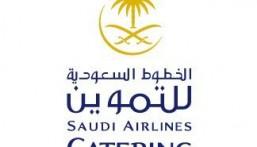 وظائف قانونية بشركة الخطوط السعودية للتموين