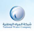 """""""المياه الوطنية"""" تنصح المُتضررين من ارتفاع الفواتير بهذا الأمر"""