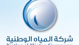 """""""المياه الوطنية"""" تُعلن الانتهاء من تنفيذ 5 مشروعات مائية وبيئية بأكثر من 108 ملايين ريال"""