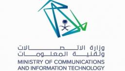 """""""وزارة الاتصالات"""" تدعو للترشح على 5800 وظيفة .. إليك التفاصيل ورابط التقديم"""