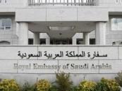 سفارة المملكة في كوريا الجنوبية توجه بإجلاء الراغبين من المواطنين السعوديين