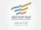 إصدار اللائحة التنفيذية لنشاط النقل التعليمي