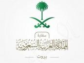 سفارة المملكة في بيروت للسعوديين: أجّلوا خُطط سفركم إلى لبنان