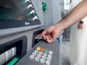 تعرف على تكلفة رسوم سحب مبلغ 5 آلاف ريال أو أقل من الصراف الآلي