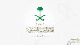 سفارة السعودية بالكويت توضح حالة المواطن ضحية الكورونا