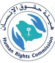 """""""حقوق الإنسان"""" تعلن وجود قصور في دمج ذوي الإعاقة داخل الأسر والمجتمع"""