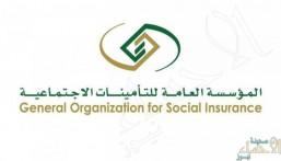 التأمينات الاجتماعية: يجوز للمستفيد العمل في أكثر من وظيفة باشتراك واحد بمجموع الأجور