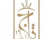جمعية تحفيظ الجبيل تحتفل بتخريج 89 حافظاً وحافظة لكتاب الله