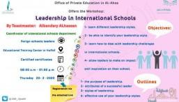 """""""leadership in international schools""""… برنامج تدريبي بمكتب التعليم الأهلي بالأحساء"""