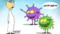 فيروس الجهل…