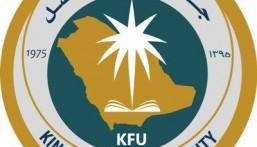 جامعة الملك فيصل تعلن حاجتها لشغل وظائف للسعوديين