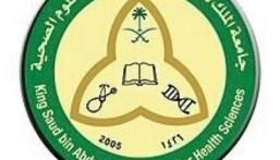 """شواغر وظيفية …. بكلية """"الملك سعود للعلوم الصحية"""""""