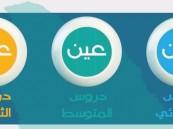 """تعرّف عليها …""""التعليم"""" تعلن جدول دروس الحصص اليومية للأسبوع الثامن على قناة عين"""