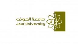 وظائف صحية شاغرة في جامعة الجوف