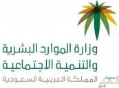 """وزارة الموارد البشرية والتنمية الاجتماعية : تعليق حضور العاملين للمكاتب الرئيسية لمنشآت القطاع الخاص لمدة """"15"""" يومًا"""