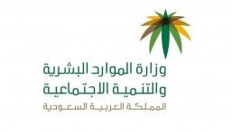 """""""وزارة الموارد البشرية"""" .. منع إجبار الموظفين على العمل دون إجراءات احترازية"""
