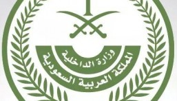 الداخلية: تعليق العمرة مؤقتًا للمواطنين والمقيمين
