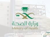"""""""الصحة"""" تعلن تسجيل 36 حالة إصابة بفيروس """"كورونا"""" منها اثنتان في الهفوف"""