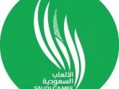 تأجيل دورة الألعاب السعودية حتى إشعار آخر