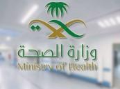 """""""وزارة الصحة""""… ترفع وعي المواطنين والمقيمين بـدليل إرشادي متعدد اللغات"""
