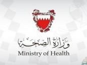 """""""الصحة البحرينية"""": خروج 12 شخصًا من الحجر الصحي بعد خلوهم من """"كورونا"""""""