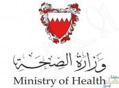 """بينهم مواطنة سعودية .. تعافي 3 مصابين بـ""""كورونا"""" في البحرين"""