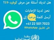 """بالعربية.. """"الصحة العالمية"""" تطلق خدمة لمتابعة مستجدات """"كورونا"""" عبر الواتساب"""
