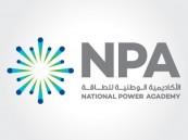 بدء استقبال طلبات الإلتحاق بالأكاديمية الوطنية للطاقة