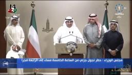 الكويت: حظر تجول في كافة أرجاء البلاد.. وتمديد تعطيل العمل أسبوعين إضافيين