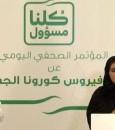 """متحدث """"وزارة التعليم"""": نرجو زيارة منصات الوزارة باستمرار، والبُعد عن الشائعات وترويجها"""