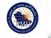 جامعة الأمير محمد بن فهد تعفي الغير قادرين على السداد من دفع رسوم الفصل الحالي
