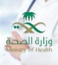 """""""الصحة"""" تعلن تسجيل 2852 إصابة جديدة بـ""""كورونا"""" .. والأحساء تُسجل 404 حالة"""