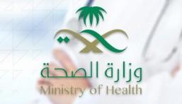 من بينها الأحساء .. الصحة تعلن تسجيل 355 إصابة جديدة بفيروس كورونا و3 وفيات