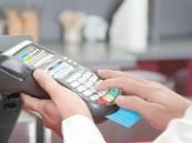 إعفاء المتاجر والمنشآت الخاصة من رسوم نقاط البيع والتجارة الإلكترونية