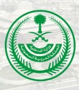 وزارة الداخلية: استمرار مراقبة الحالات الحرجة بالرياض قبل اتخاذ إجراء مناسب