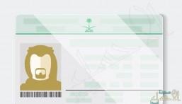 الجوازات تزف بشرى بشأن رسوم إصدار هوية مقيم للعاملين في القطاع الخاص