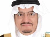 """""""آل الشيخ"""" يرأس اجتماع مجلس هيئة الولاية على أموال القاصرين """"عن بُعد"""""""