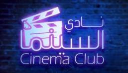 نادي السينما يستأنف نشاطه عن بعد