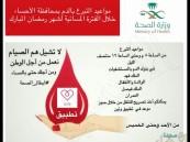 خلال #رمضان .. مواعيد جديدة للتبرع بالدم بمستشفيات الأحساء