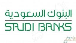 البنوك السعودية تحذر من رسائل احتيال: تجاهلوها واحذفوها فوراً