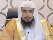"""بالفيديو … """"الشيخ الخثلان"""" يوضح حكم صلاة المُحرم إذا كشف عن عاتقيه"""