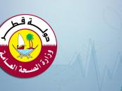 قطر: تسجيل 830 إصابة جديدة بـ كورونا .. وإجمالي الإصابات يقترب من ١٨ ألفًا