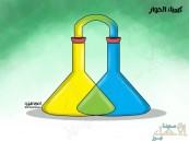 كيمياء الحوار