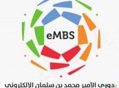 """دوري """"محمد بن سلمان"""" الإلكتروني: أربعة فرق تعبر إلى الدور الثاني"""