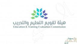 هيئة تقويم التعليم: 25 ألف طالب أدوا الاختبار التحصيلي عن بُعد من منازلهم