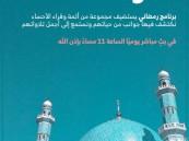 """""""اشتقنا لصوتك"""" .. برنامج يُعيد لنا ذكريات رمضان بقرّاء وأئمة المساجد في الأحساء"""