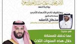 """""""أدبي الأحساء"""" يستضيف الباحث الدكتور """"سلطان الأصقه"""" من الكويت"""