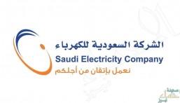 """ردًا على تصريحات """"آل الشيخ"""" .. """"السعودية للكهرباء"""": توصيلات المساجد سليمة والتعديات المستحدثة مسؤولية """"الشؤون الإسلامية"""""""